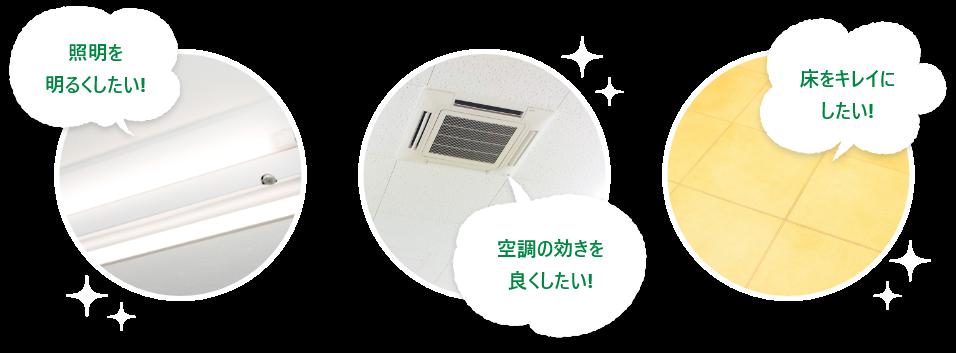 照明を明るくしたい! 空調の効きを良くしたい! 床をキレイにしたい!